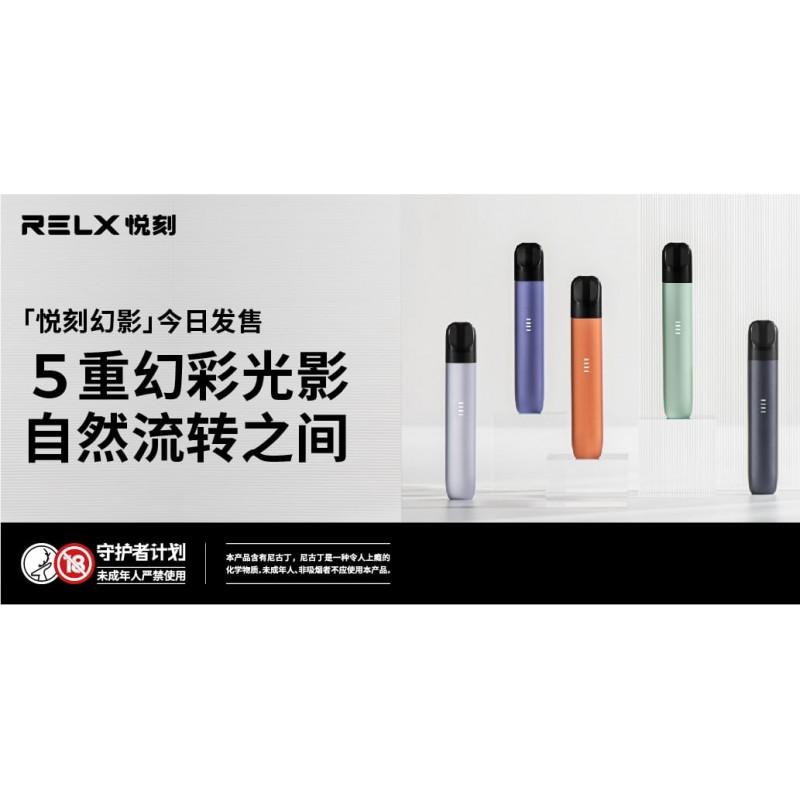 Relx5代幻影(單機)